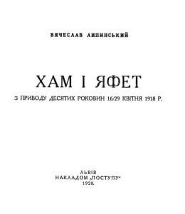 lipinskiy._kham_i_yafet