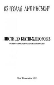 lipinskiy.listi_do_brativ-khliborobiv