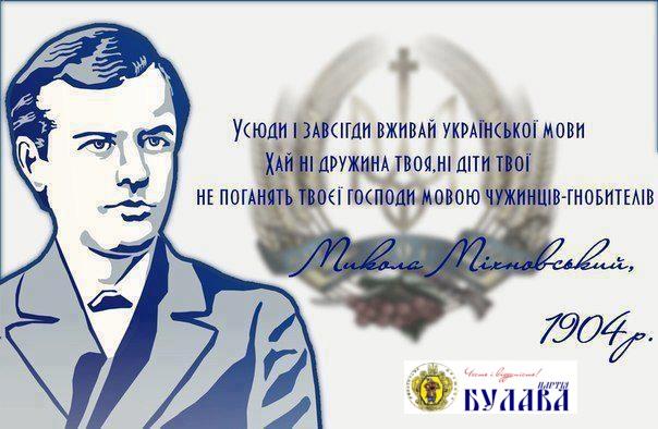 Микола Міхновський (цитата, 1904 р.)